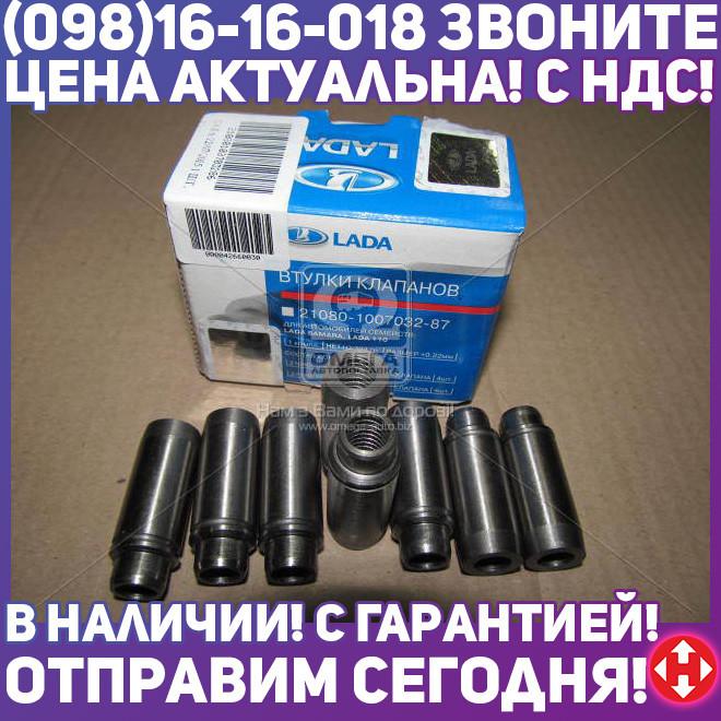 ⭐⭐⭐⭐⭐ Втулка клапана ВАЗ 2108 направляющая 0,02 компл. (пр-во АвтоВАЗ)