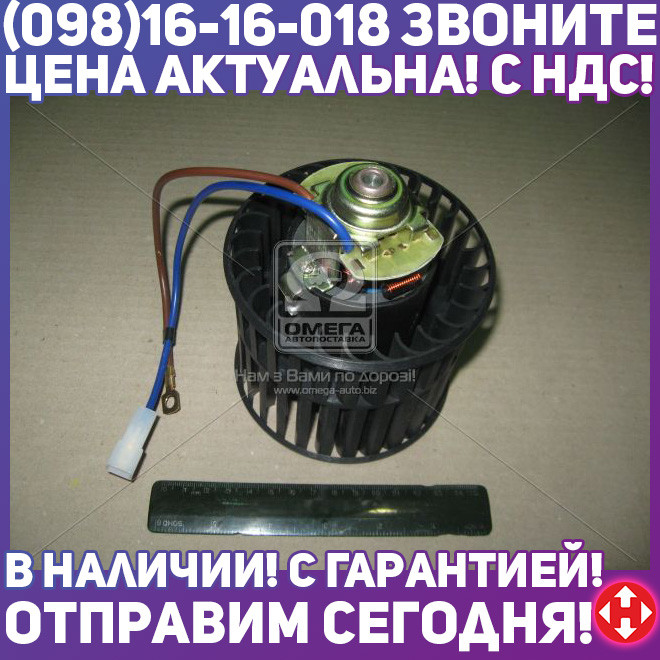 ⭐⭐⭐⭐⭐ Электродвиг. отопителя ВАЗ 2108-12,-15 (пр-во ПЕКАР)
