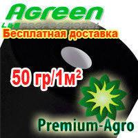 Агроволокно черное50г/кв.м ― для защиты от сорняков4сезона.