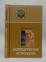 Фроули Д. Аюрведическая астрология: самоисцеление по звездам (б/у).