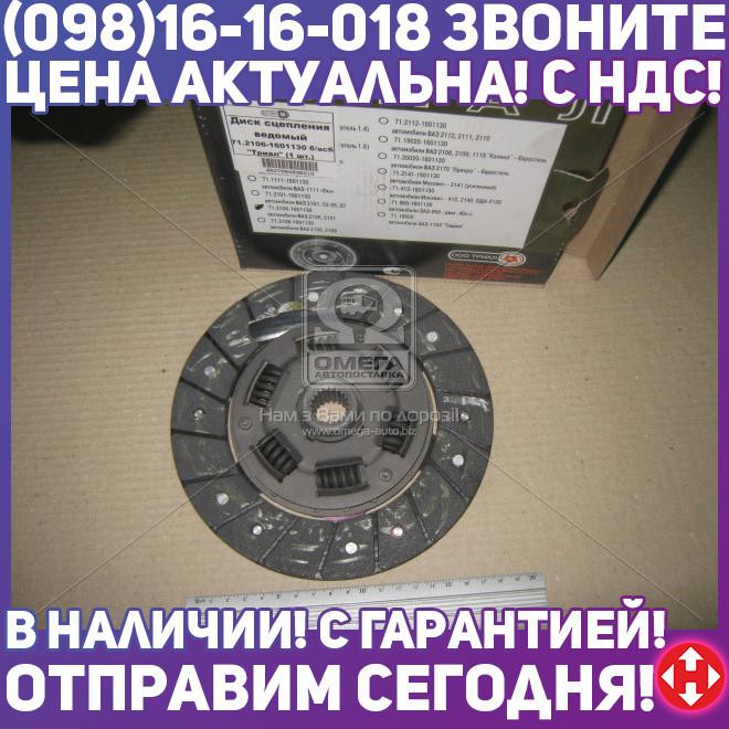 ⭐⭐⭐⭐⭐ Диск сцепления ведомый безасбестовый ВАЗ 2106, ВАЗ 2121 (производство  ТРИАЛ)  2106-1601130