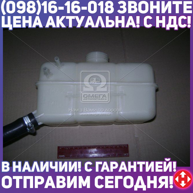 ⭐⭐⭐⭐⭐ Бачок расширительный ВАЗ 2170 в сборе со шлангами (производство  Россия)  2170-1311014