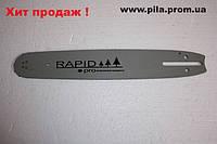 Шина RAPID 38 см. паз 1.5 мм. шаг 3/8 ПРОФИ на 56 звений для Husqvarna 365,372XP