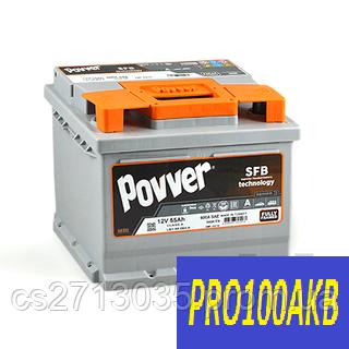 Автомобильный аккумулятор POVVER 55 Ач 600 А (0) R+