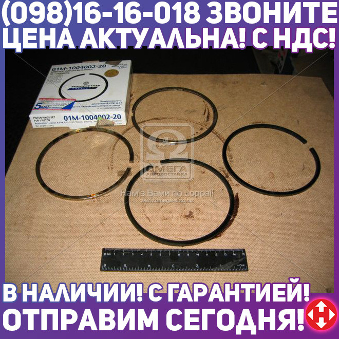 ⭐⭐⭐⭐⭐ Кольца поршневые А-01М, А-41 Поршень Комплект (МОТОРДЕТАЛЬ)  01М-1004002-20