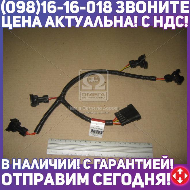 ⭐⭐⭐⭐⭐ Жгут форсунок ГАЗ,УАЗ двигатель 4216,4213 (инжектор) (производство  УМЗ)  4216.3707070-02