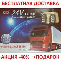 Truck Security car AL24QTW Автосигнализация для грузовиков 24v, фото 1