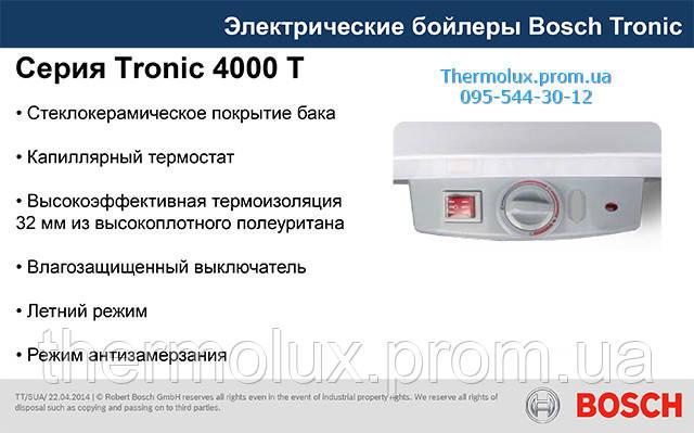 Нижняя панель водонагревателя Bosch Tronic 4000T
