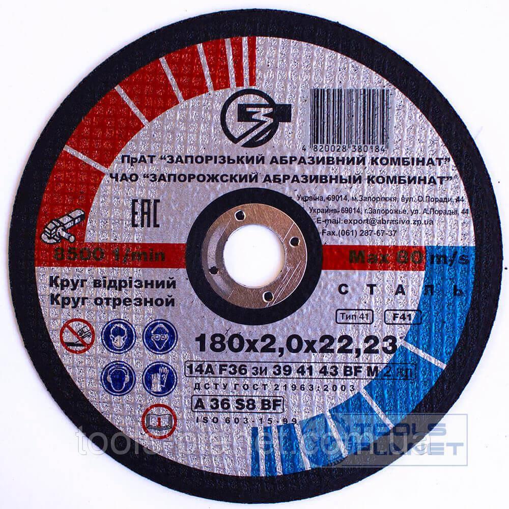 Круг отрезной по металлу ЗАК 180 х 2,0 х 22.2 (Запорожье)