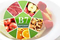 Биотин (витамин B7), 5 грамм, фото 1