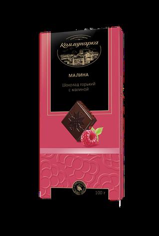 """Белорусский горький десертный шоколад """"С малиной"""" 100 гр ТМ Коммунарка, фото 2"""