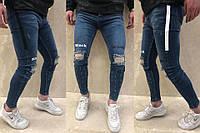 Мужские джинсы демисезонные темные синие рваные