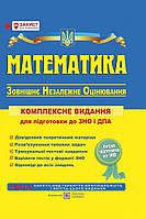 Математика. Комплексна підготовка до ЗНО і ДПА. Капіносов А