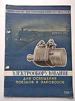 Бюллетень Электрооборудование для освещения поездов и паровозов