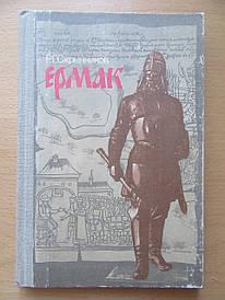 Р.Г.Скрынников. Ермак