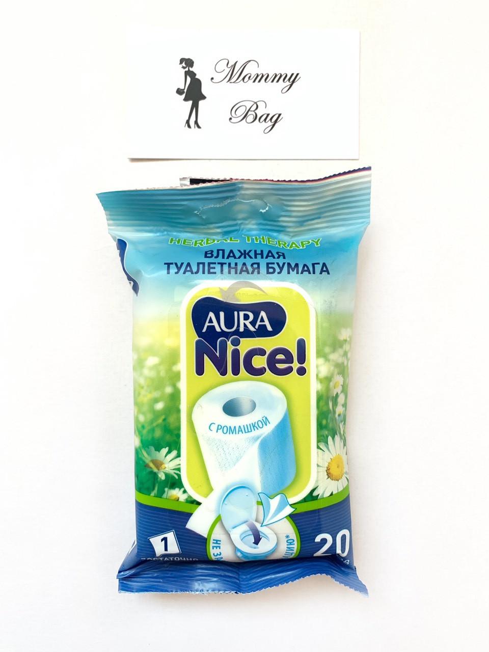 Влажная туалетная бумага Aura20 шт