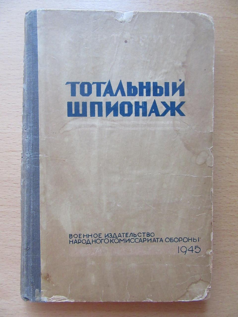 Курт Рисс. Тотальный шпионаж. 1945г