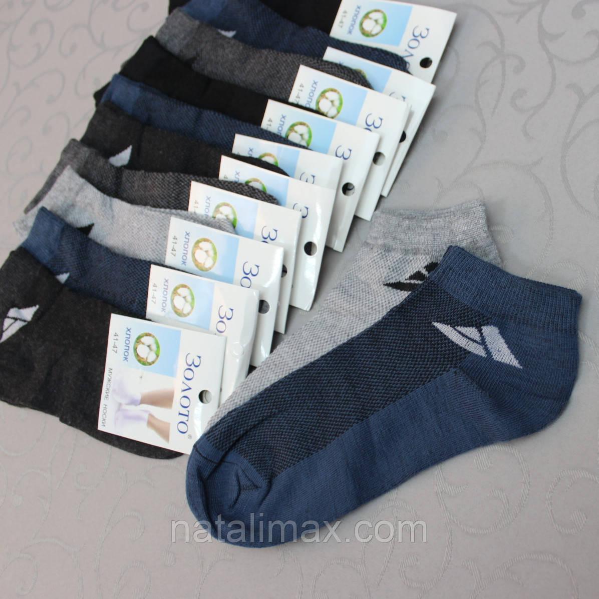 """Носки укороченные под кроссовки,СЕТКА, 41-47 размер. """"Золото"""". Короткие носки спортивного стиля"""
