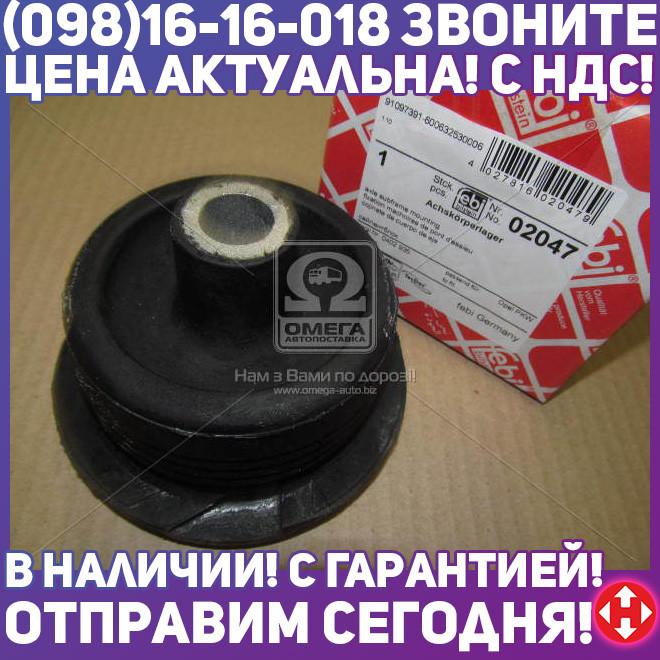 ⭐⭐⭐⭐⭐ Сайлентблок балки ОПЕЛЬ OMEGA A (-94) задн. (производство  Febi) ВЕКТРA,СЕНAТОР, 02047