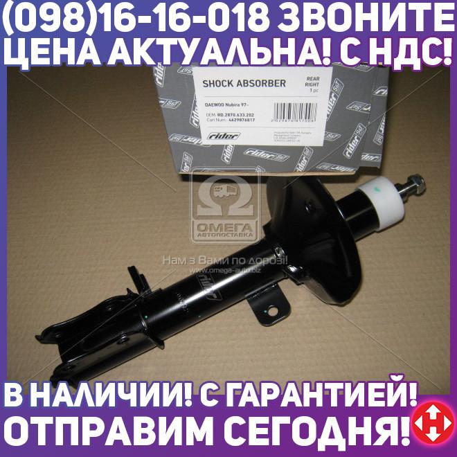 ⭐⭐⭐⭐⭐ Амортизатор подвески ДЕО Nubira 97- задний правый масляный (RIDER)  RD.2870.633.202