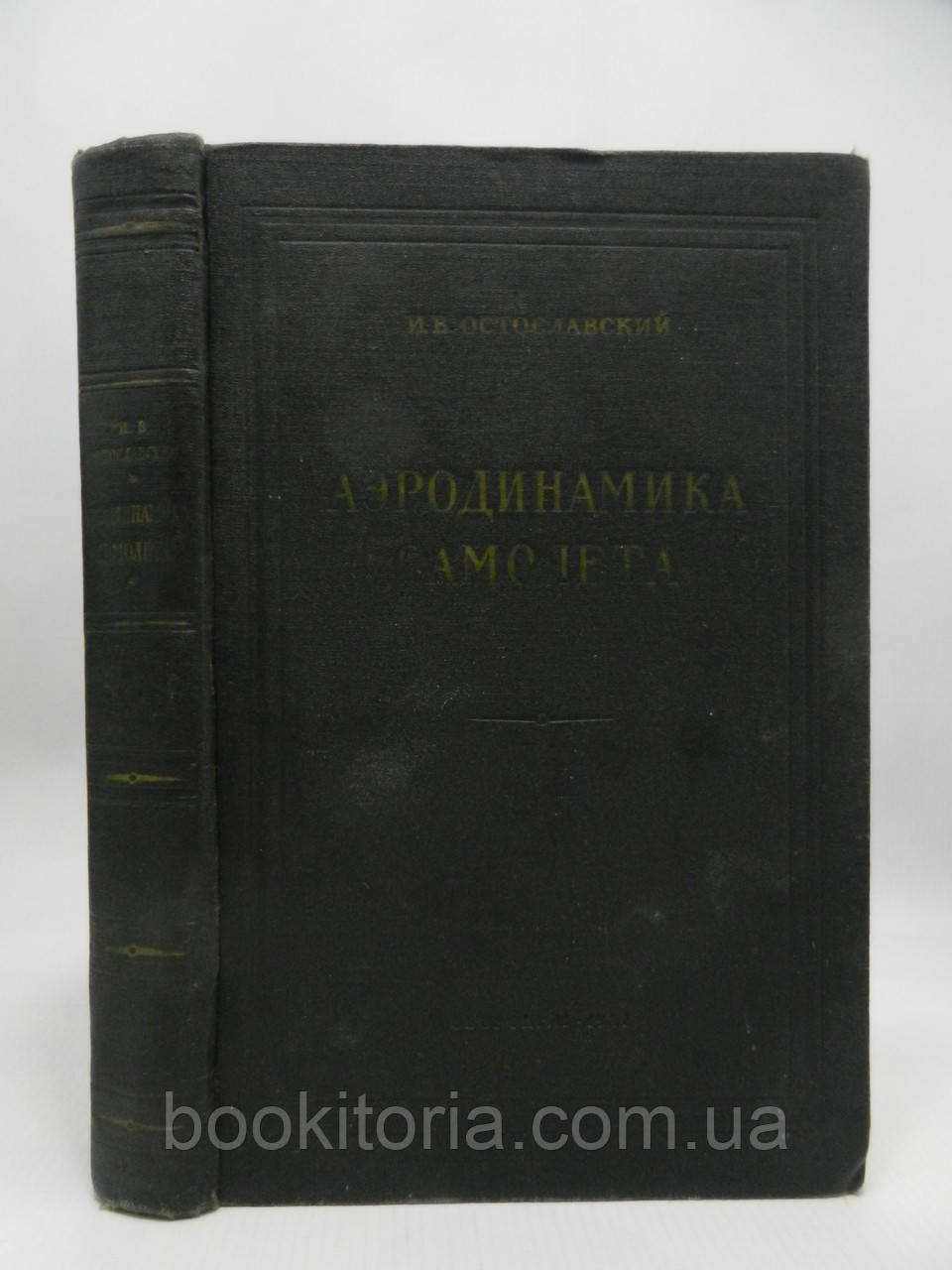 Остославский И.В. Аэродинамика самолета (б/у).
