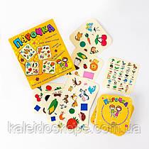 Настольная игра для детей и взрослых «Парочка»