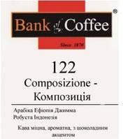 Кофе в зернах КОМПОЗИЦИЯ, бленд № 122, 0,5 кг