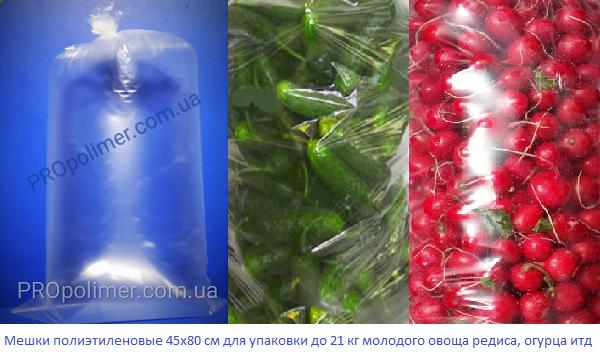 Мешок полиэтиленовый 45х90см/50мкм мешки для фасовки овощей, редиса, огурцов, прозрачные мешки ПВД