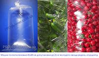 Мешок полиэтиленовый 45х90см/50мкм мешки для фасовки овощей, редиса, огурцов, прозрачные мешки ПВД, фото 1