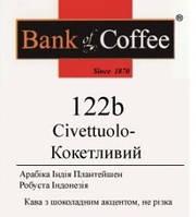Кофе в зернах КОКЕТКА, бленд № 122b, 0,5 кг