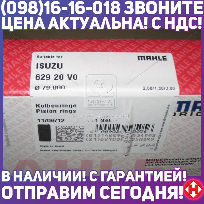⭐⭐⭐⭐⭐ Кольца поршневые OPEL/ISUZU 79,00 1,7D 4EE1 (пр-во Mahle)