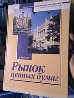 Рынок ценных бумаг. Галанова. М, 1996.
