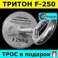 ПОИСКОВЫЙ МАГНИТ  F-250 ТРИТОН Односторонний Сила: 300кг ⭐ + ТРОС в ПОДАРОК! + БЕСПЛАТНАЯ ДОСТАВКА