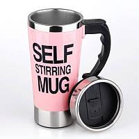 Кружка-мешалка Self Stirring Mug 350 мл Pink