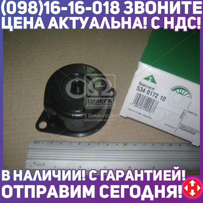 ⭐⭐⭐⭐⭐ Натяжитель ремня ФОЛЬКСВАГЕН (производство  Ina) ТРAНСПОРТЕР  4, 534 0172 10