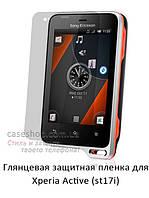 Глянцевая защитная пленка для Sony Ericsson Xperia Active