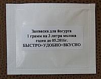 Фасовка Заквасок, Фасовка Лактозы,  в саше (для йогуртов, кефира, ряженки, сыров)