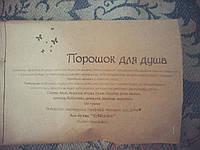 Шампунь сухой Классик 100 г