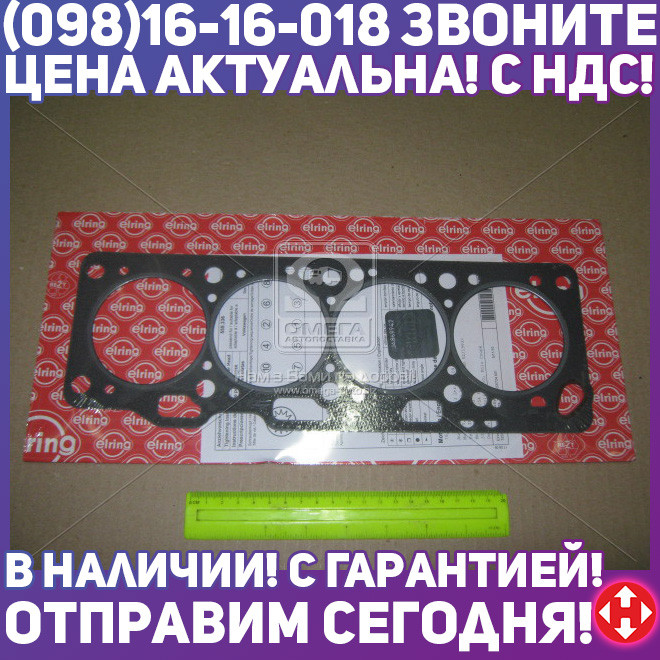 ⭐⭐⭐⭐⭐ Прокладка головки блока ФОЛЬКСВАГЕН 1.0/1.3/1.4 GL/HH/ABD (производство  Elring) АУДИ,СИАТ,50,80,ВЕНТО,ГОЛЬФ  1,ГОЛЬФ  2,ГОЛЬФ  3, 559.336