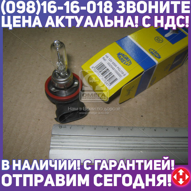 ⭐⭐⭐⭐⭐ Лампа накаливания H9 12V 65W PGJ19-5 (производство  Magneti Marelli)  002548100000