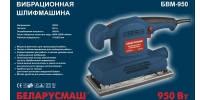 Шлифмашина вибрационная Беларусмаш 950 Вт