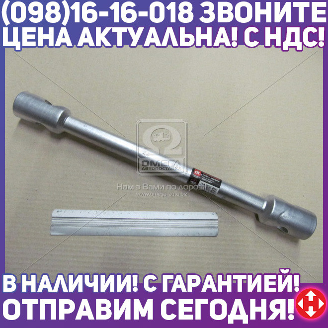 ⭐⭐⭐⭐⭐ Ключ балонный МАЗ, КРАЗ d=22, 30x32x395 мм (Дорожная Карта)  DK2819-3032