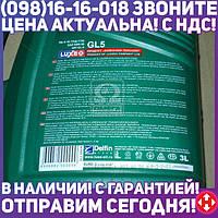 ⭐⭐⭐⭐⭐ Масло трансмиссионое LUXE Супер 80W-90 GL-5 (ТАД17и) (Канистра 3л)  542