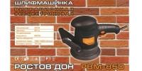 Шлифмашина эксцентрик Ростовдон 850 Вт