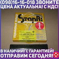 ⭐⭐⭐⭐⭐ Кольца поршневые Д-245.8, Д-260 110,0 Поршень Комплект (производство  СТАПРИ)  СТ-260-245.110-Б