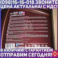 ⭐⭐⭐⭐⭐ Масло моторное LUXЕ DIESEL 10W-40 CG-4/SJ (Канистра 4л)  422