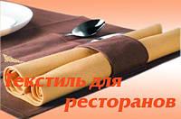 Ресторанный текстиль