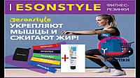 Фитнес резинки EsonStyle + Крем для похудения против растяжек anti stretch cream