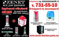 ZENET -  карбоновые обогреватели.