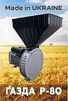 """Зернодробарка """"ГАЗДА Р80"""" роторна (зерно пшениці, жита, ячменю, і т.д.)  2,5 кВт"""